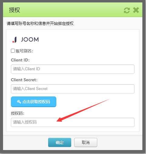 Joom授权教程